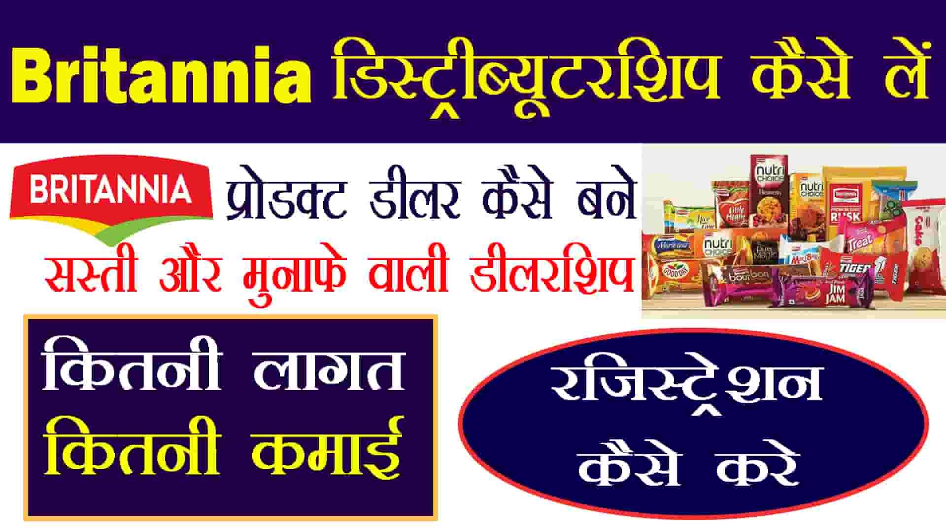 Britannia Distributorship Hindi