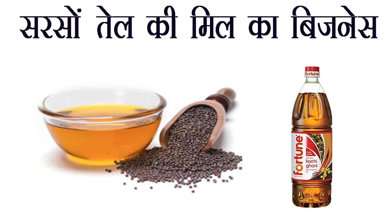 Mustard Oil Mill Business Hindi